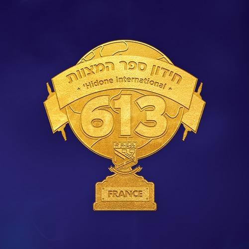 Conclusion du 'Hidone HaRambam 5781 par Tsivot Hachem